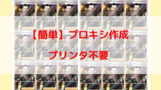 【ポケカ】ポケモンカードのプロキシ作り方(スマホのみ可能)