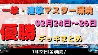 ポケカジムバトル20210224