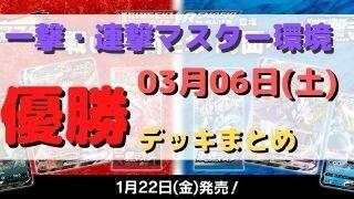 ポケカジムバトル_20210306