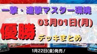 ポケカジムバトル優勝20210301