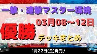 ポケカジムバトル_20210311