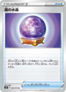 霧の水晶_KirinoSuishou
