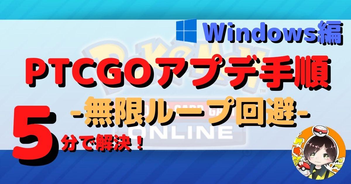 PTCGOWindowsアップデート手順