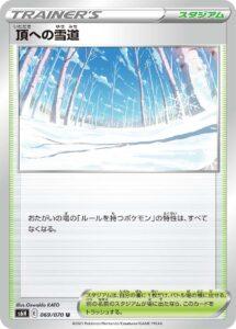 頂への雪道_ITADAKIHENOYUKIMICHI
