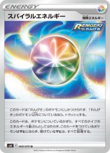 スパイラルエネルギー_SpiralEnergy