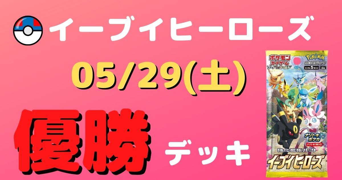 イーブイヒーローズジムバトル20210529