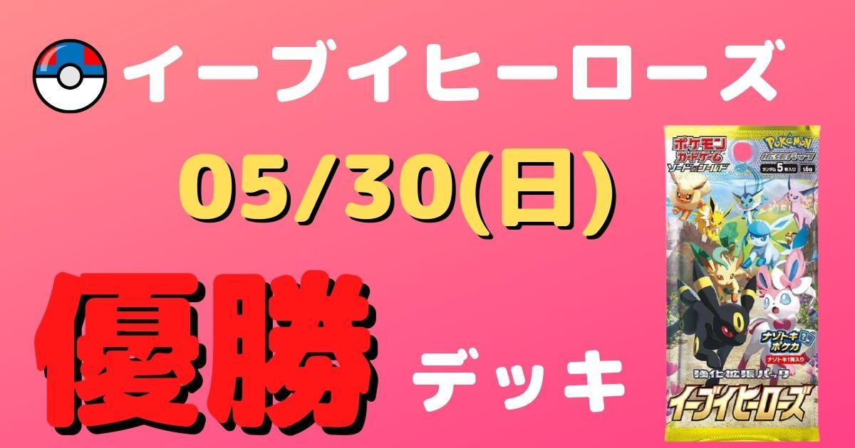 イーブイヒーローズジムバトル20210530