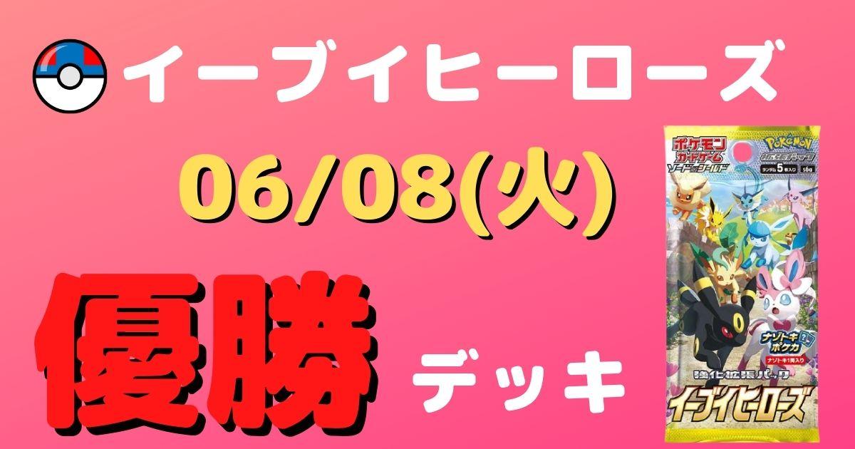 イーブイヒーローズジムバトル20210608