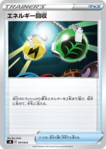 エネルギー回収_T_ENERUGIKAISHUU