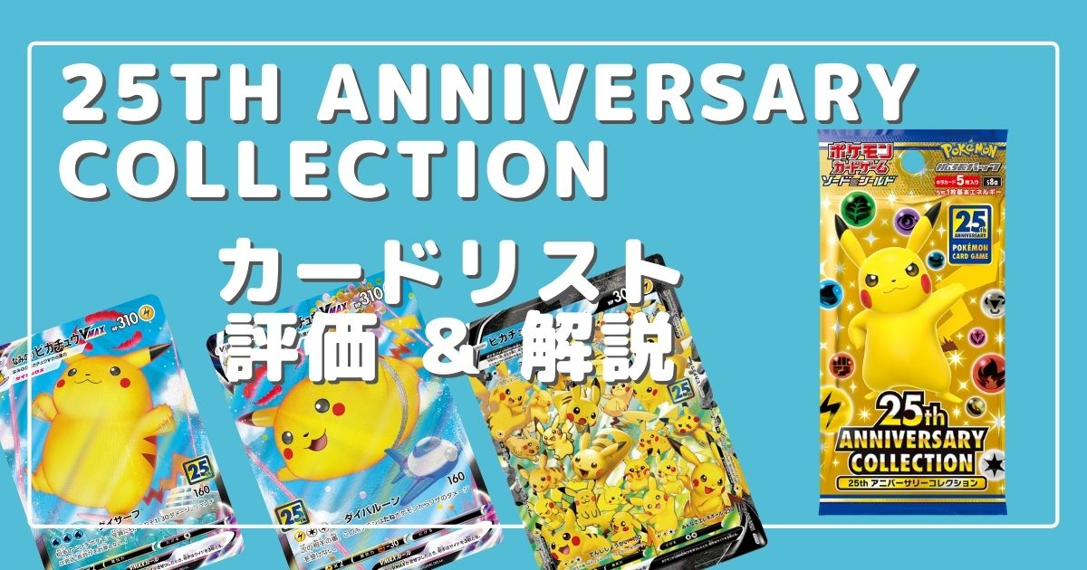 25th Anniversary Collection
