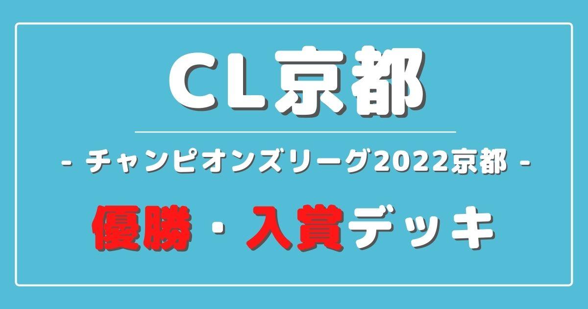 CL2022京都
